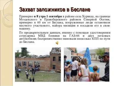 Захват заложников в Беслане Примерно в 8 утра 1 сентября в районе села Хурика...
