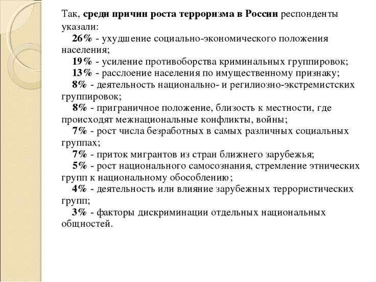 Так, среди причин роста терроризма в России респонденты указали: 26% - ух...