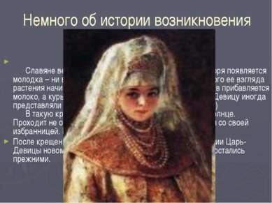 Немного об истории возникновения праздника.   Славяне верили - в конце ...