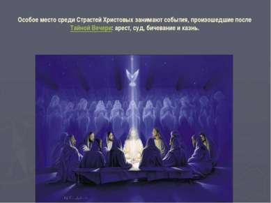 Особое место среди Страстей Христовых занимают события, произошедшие после Та...