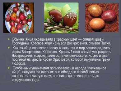 Обычно яйца окрашивали в красный цвет — символ крови Господней, Красное яйцо ...