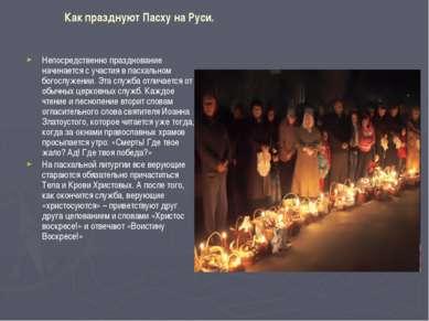Как празднуют Пасху на Руси. Непосредственно празднование начинается с участи...