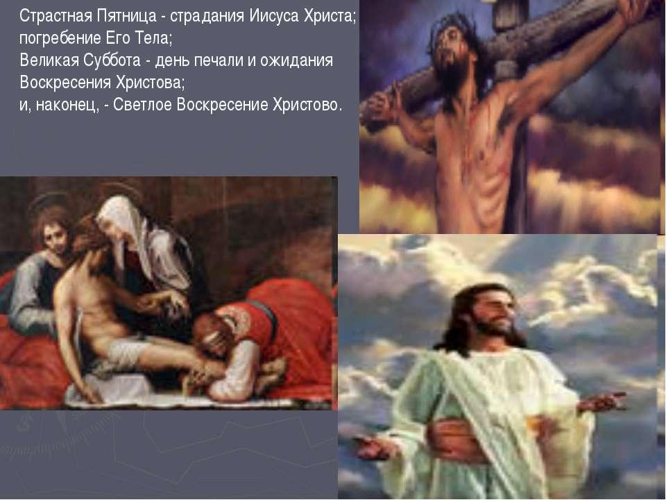 Страстная Пятница - страдания Иисуса Христа; погребение Его Тела; Велика...