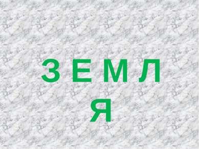 З Е М Л Я