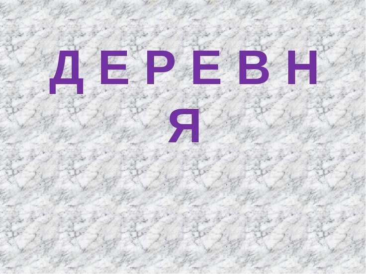 Д Е Р Е В Н Я