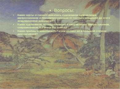 Вопросы: Какие черты отличают живопись художников направления импрессионизм и...