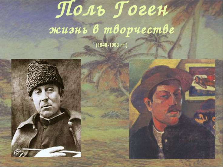 Поль Гоген жизнь в творчестве (1848-1903 гг.)