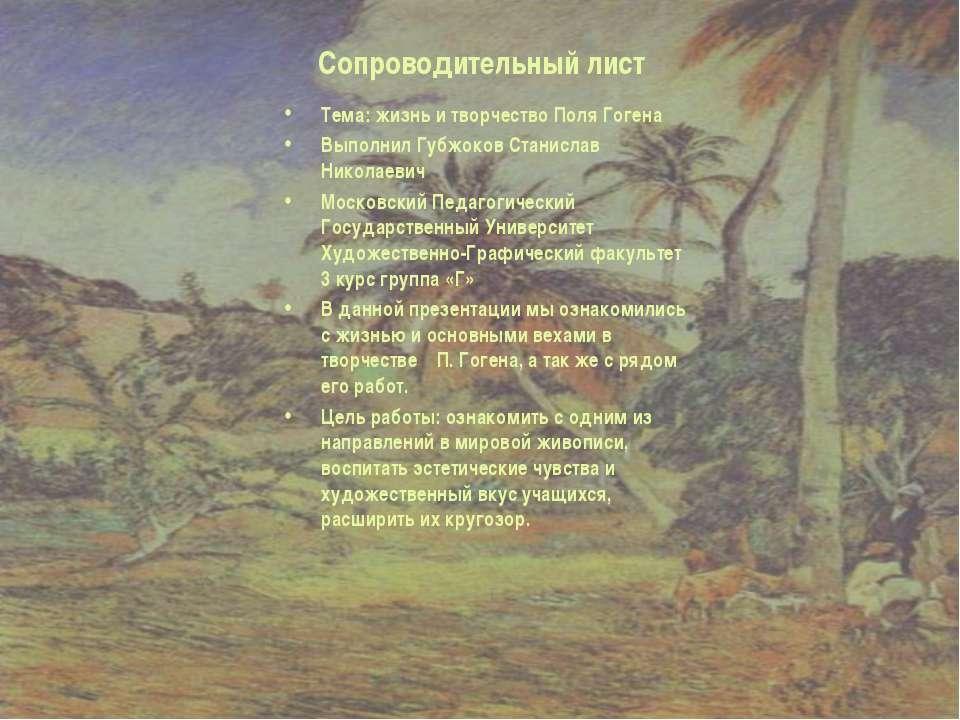 Сопроводительный лист Тема: жизнь и творчество Поля Гогена Выполнил Губжоков ...