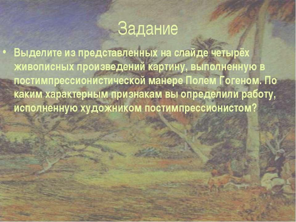 Задание Выделите из представленных на слайде четырёх живописных произведений ...