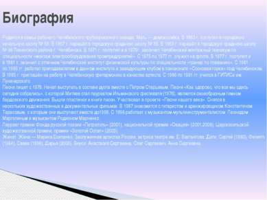 Биография Родился в семье рабочего Челябинского трубопрокатного завода. Мать...