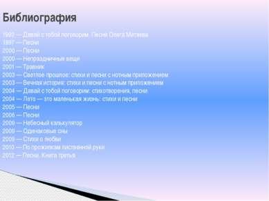 Библиография 1992— Давай с тобой поговорим. Песни Олега Митяева 1997— Песни...