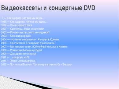 Видеокассеты и концертные DVD ?— Как здорово, что все мы здесь… 1998— Как...