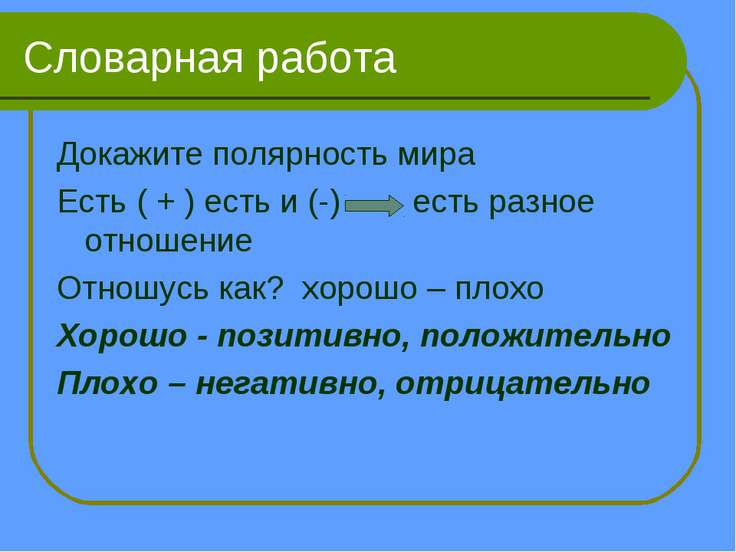 Словарная работа Докажите полярность мира Есть ( + ) есть и (-) есть разное о...
