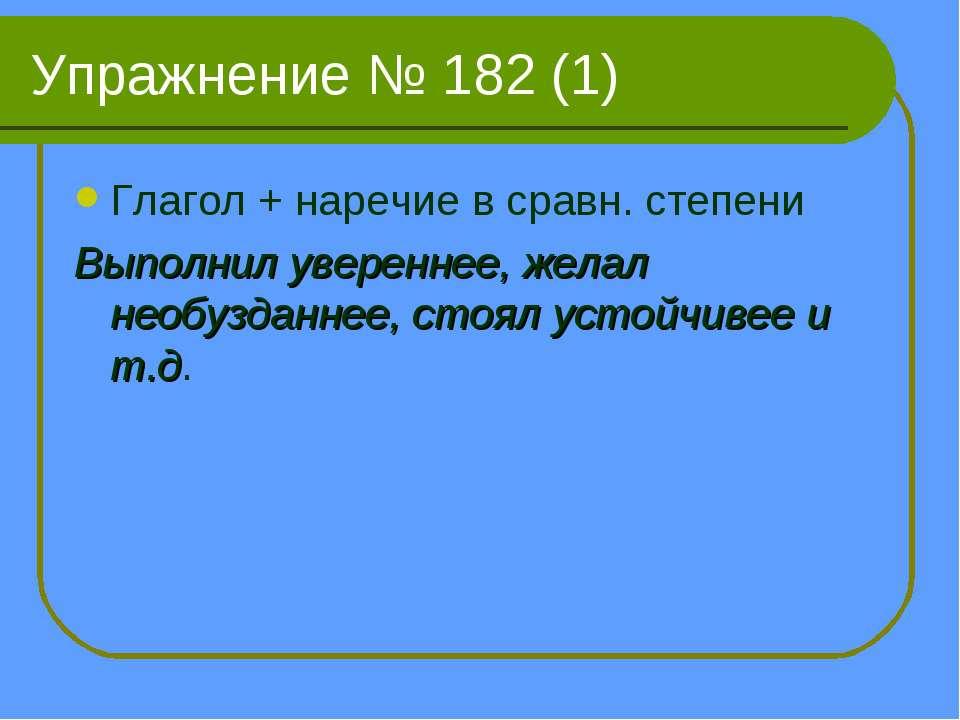 Упражнение № 182 (1) Глагол + наречие в сравн. степени Выполнил увереннее, же...
