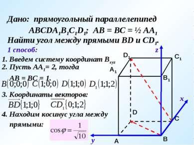 Дано: прямоугольный параллелепипед АВСDA1B1C1D1; АВ = ВС = ½ АА1 Найти угол м...