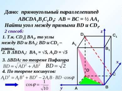 х у z Дано: прямоугольный параллелепипед АВСDA1B1C1D1; АВ = ВС = ½ АА1 Найти ...