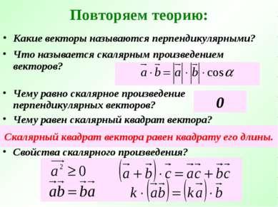 Повторяем теорию: Какие векторы называются перпендикулярными? Что называется ...