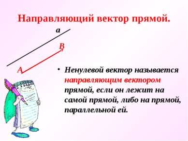 Направляющий вектор прямой. Ненулевой вектор называется направляющим вектором...