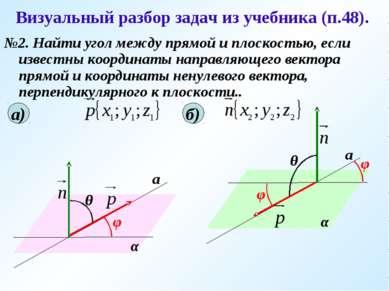 Визуальный разбор задач из учебника (п.48). №2. Найти угол между прямой и пло...