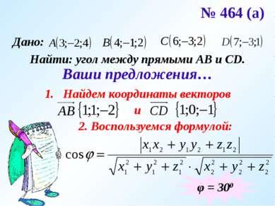 № 464 (а) Дано: Найти: угол между прямыми АВ и CD. Ваши предложения… Найдем к...