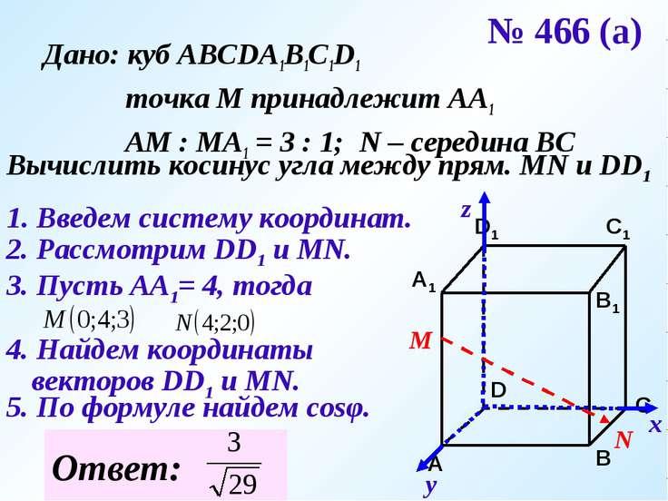 № 466 (а) Дано: куб АВСDA1B1C1D1 точка М принадлежит АА1 АМ : МА1 = 3 : 1; N ...