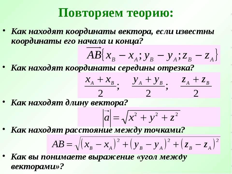 Повторяем теорию: Как находят координаты вектора, если известны координаты ег...