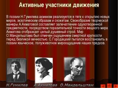 Активные участники движения В поэзии Н.Гумилева акмеизм реализуется в тяге к ...