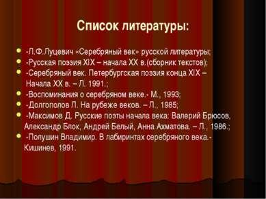 Список литературы: -Л.Ф.Луцевич «Серебряный век» русской литературы; -Русская...