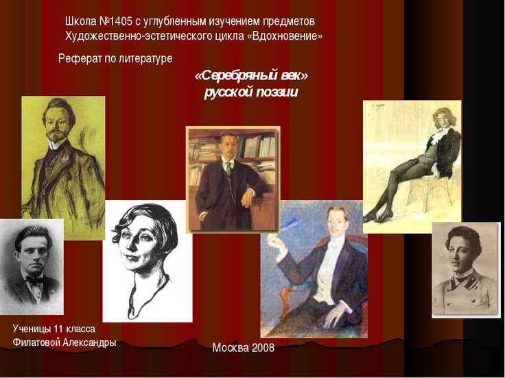 Школа №1405 с углубленным изучением предметов Художественно-эстетического цик...