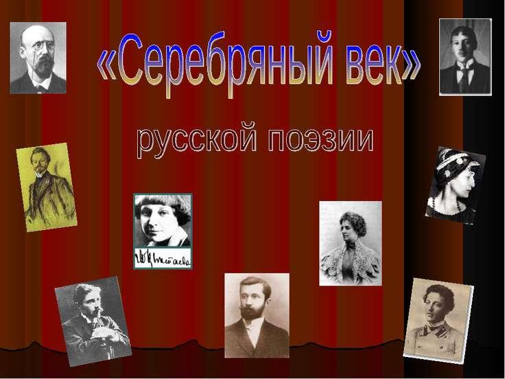 Доклад серебряный век в русской поэзии 2733