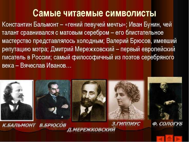 Самые читаемые символисты Константин Бальмонт – «гений певучей мечты»; Иван Б...