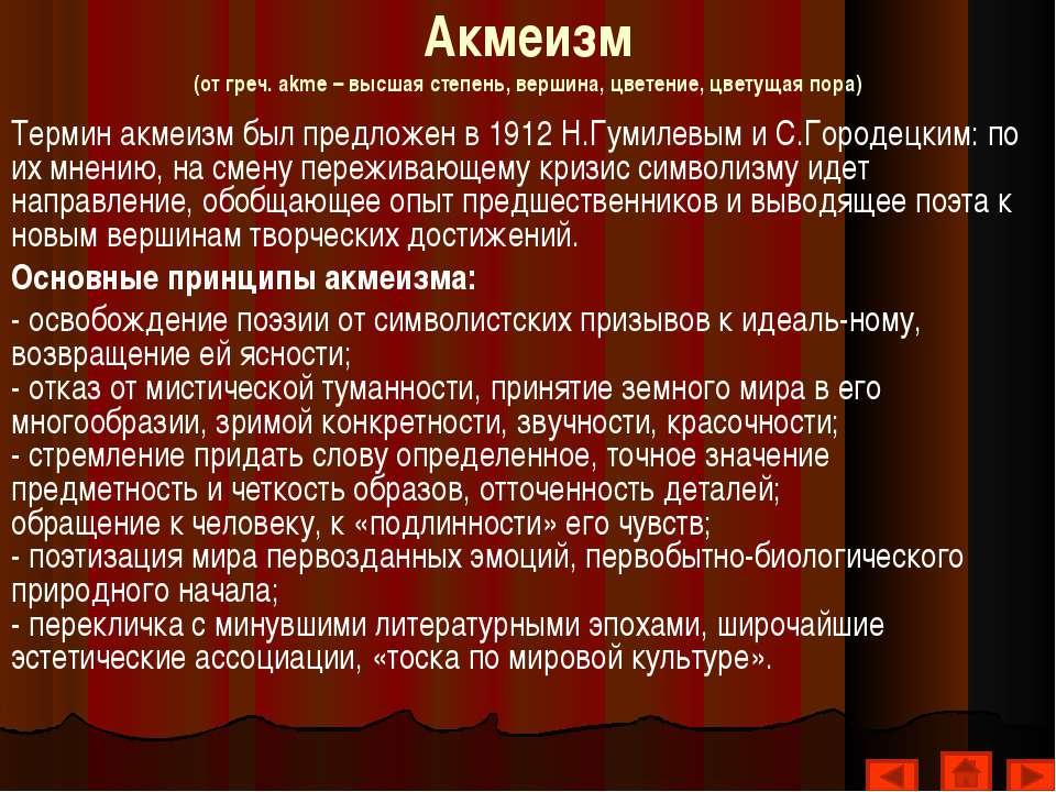 Акмеизм (от греч. аkme – высшая степень, вершина, цветение, цветущая пора) Те...