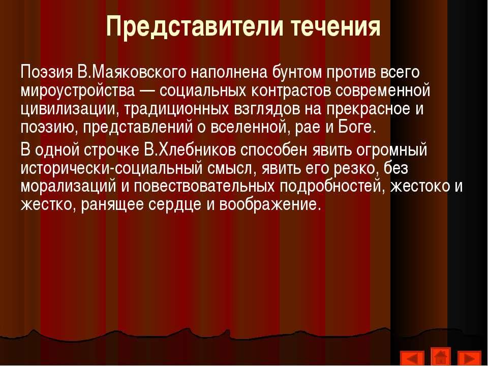 Представители течения Поэзия В.Маяковского наполнена бунтом против всего миро...