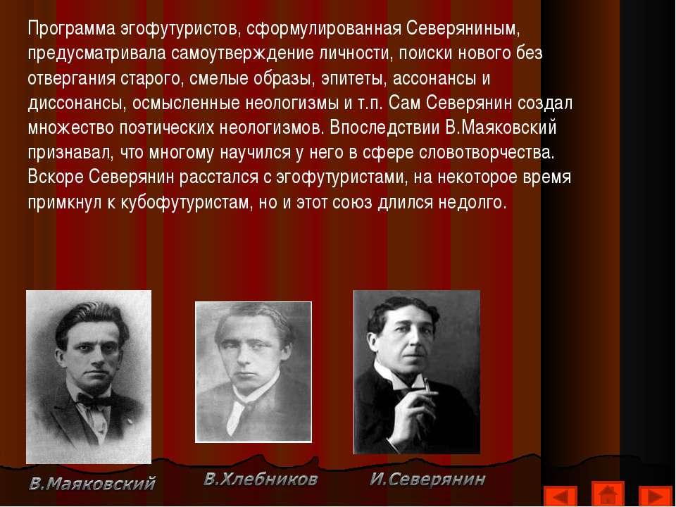 Программа эгофутуристов, сформулированная Северяниным, предусматривала самоут...