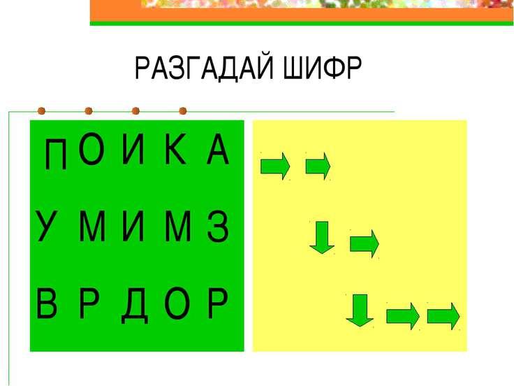 РАЗГАДАЙ ШИФР П