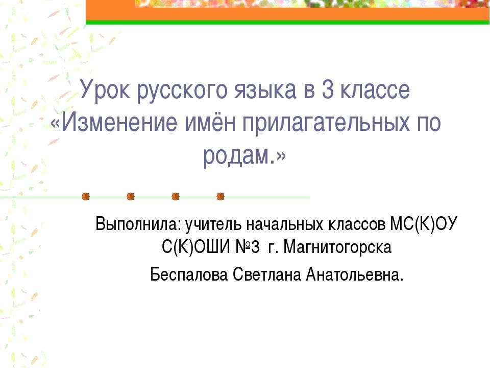 Урок русского языка в 3 классе «Изменение имён прилагательных по родам.» Выпо...