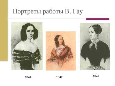 Портреты работы В. Гау 1842 1849 1844