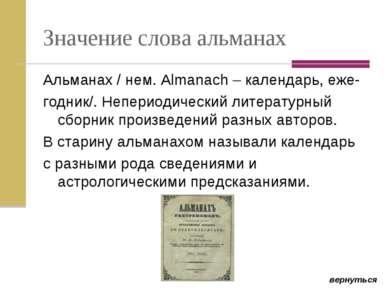 Значение слова aльманах Альманах / нем. Almanach – календарь, еже- годник/. Н...
