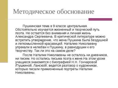 Методическое обоснование Пушкинская тема в 9 классе центральная. Обстоятельно...