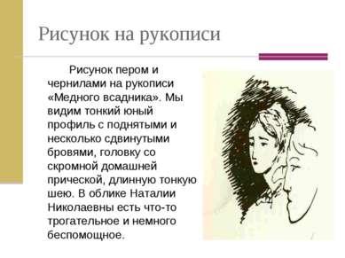 Рисунок на рукописи Рисунок пером и чернилами на рукописи «Медного всадника»....