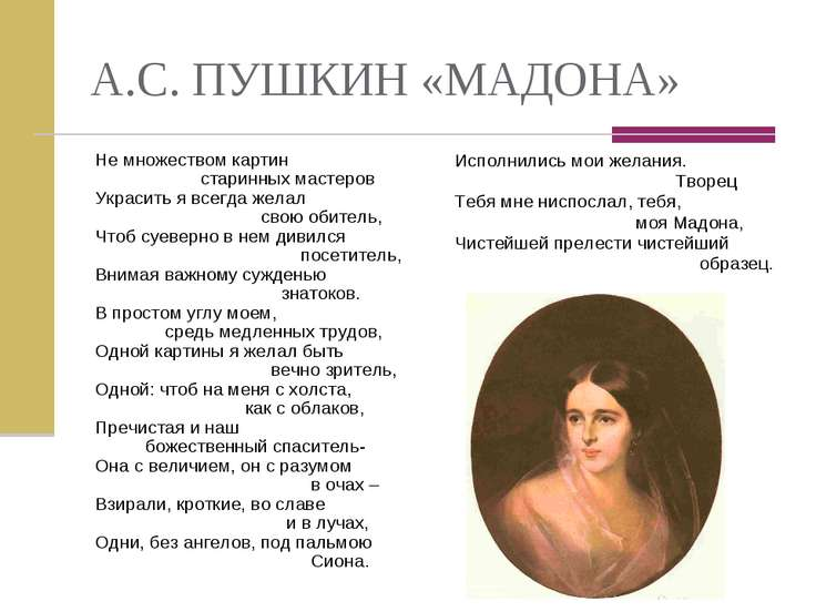А.С. ПУШКИН «МАДОНА» Исполнились мои желания. Творец Тебя мне ниспослал, тебя...