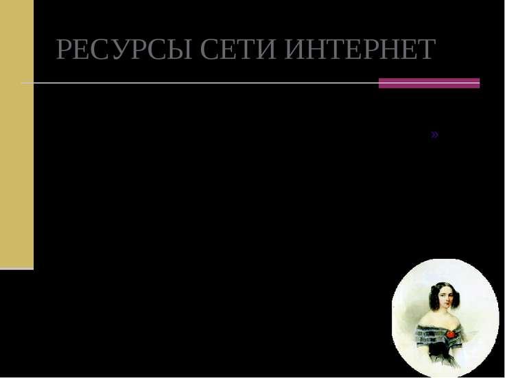 http://www.school.edu.ru/projects/moscowlit/html/natali.html http://ashot.irk...