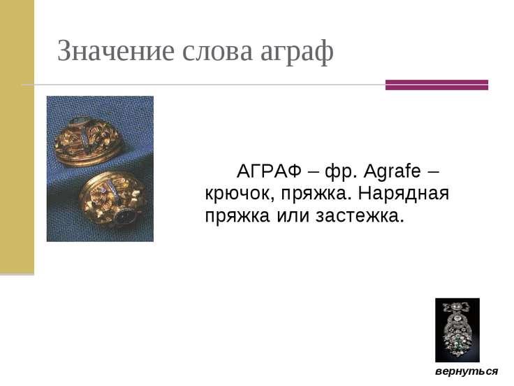 Значение слова аграф АГРАФ – фр. Аgrafe – крючок, пряжка. Нарядная пряжка или...
