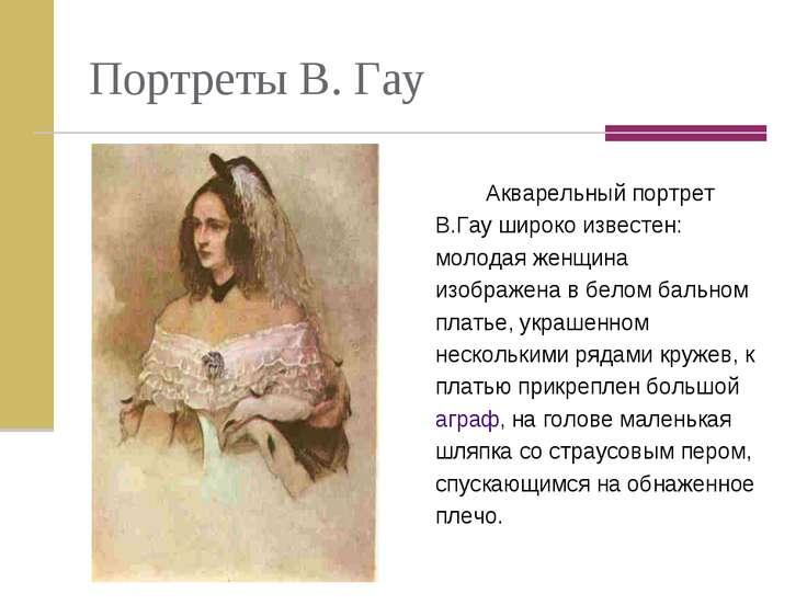 Портреты В. Гау Акварельный портрет В.Гау широко известен: молодая женщина из...