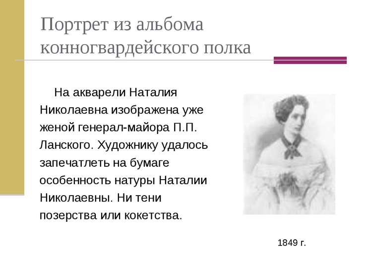 Портрет из альбома конногвардейского полка На акварели Наталия Николаевна изо...