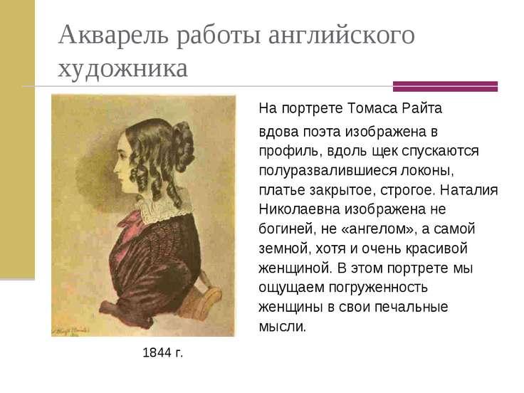 Акварель работы английского художника На портрете Томаса Райта вдова поэта из...