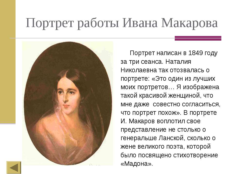 Портрет работы Ивана Макарова Портрет написан в 1849 году за три сеанса. Ната...