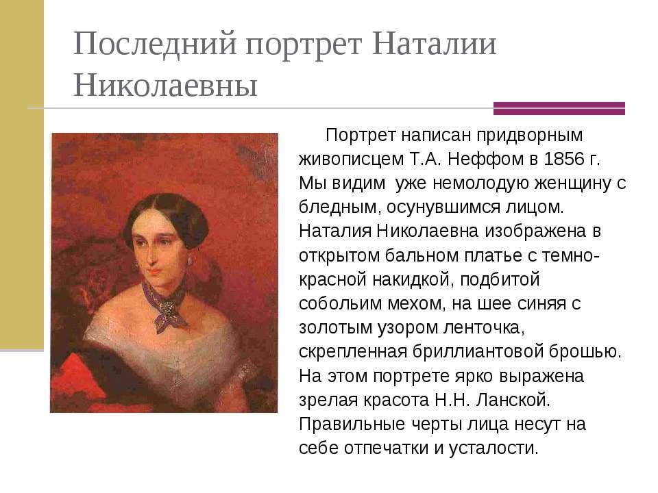 Последний портрет Наталии Николаевны Портрет написан придворным живописцем Т....
