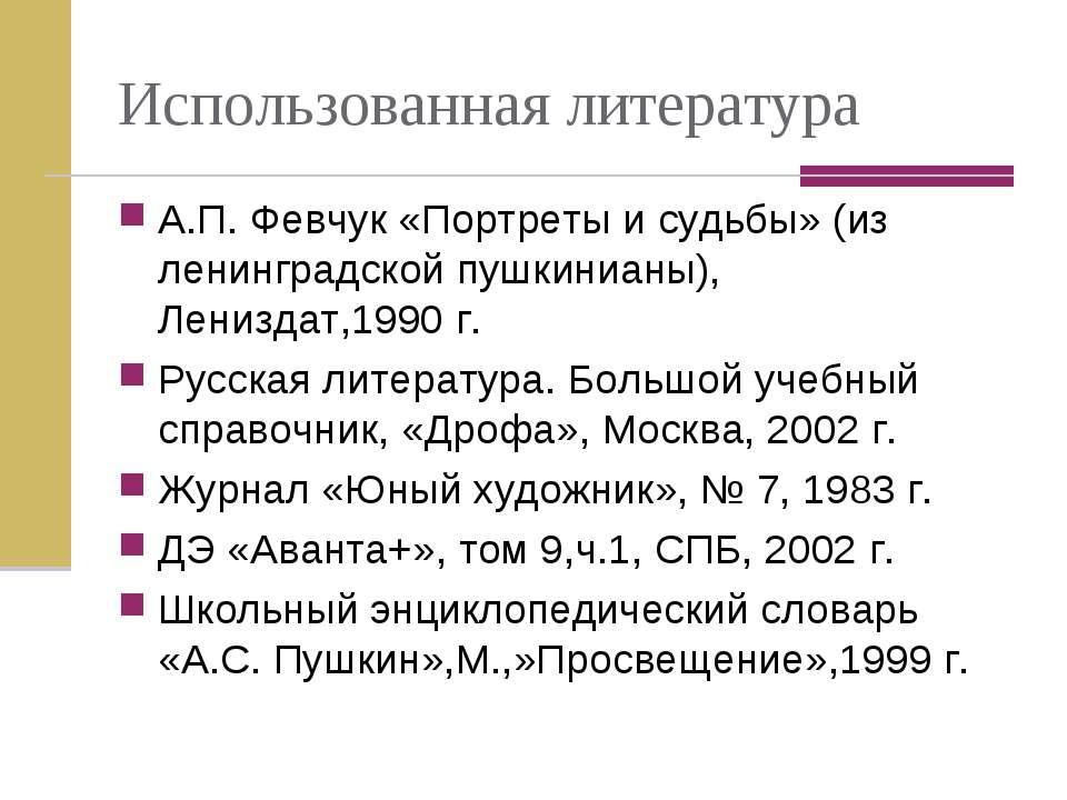 Использованная литература А.П. Февчук «Портреты и судьбы» (из ленинградской п...