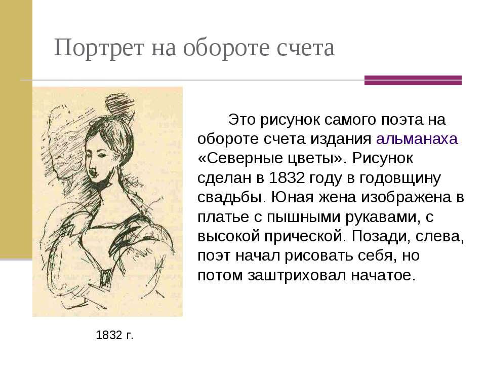 Портрет на обороте счета Это рисунок самого поэта на обороте счета издания ал...
